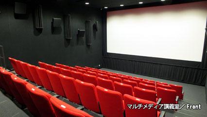 マルチメディア講義室/Front